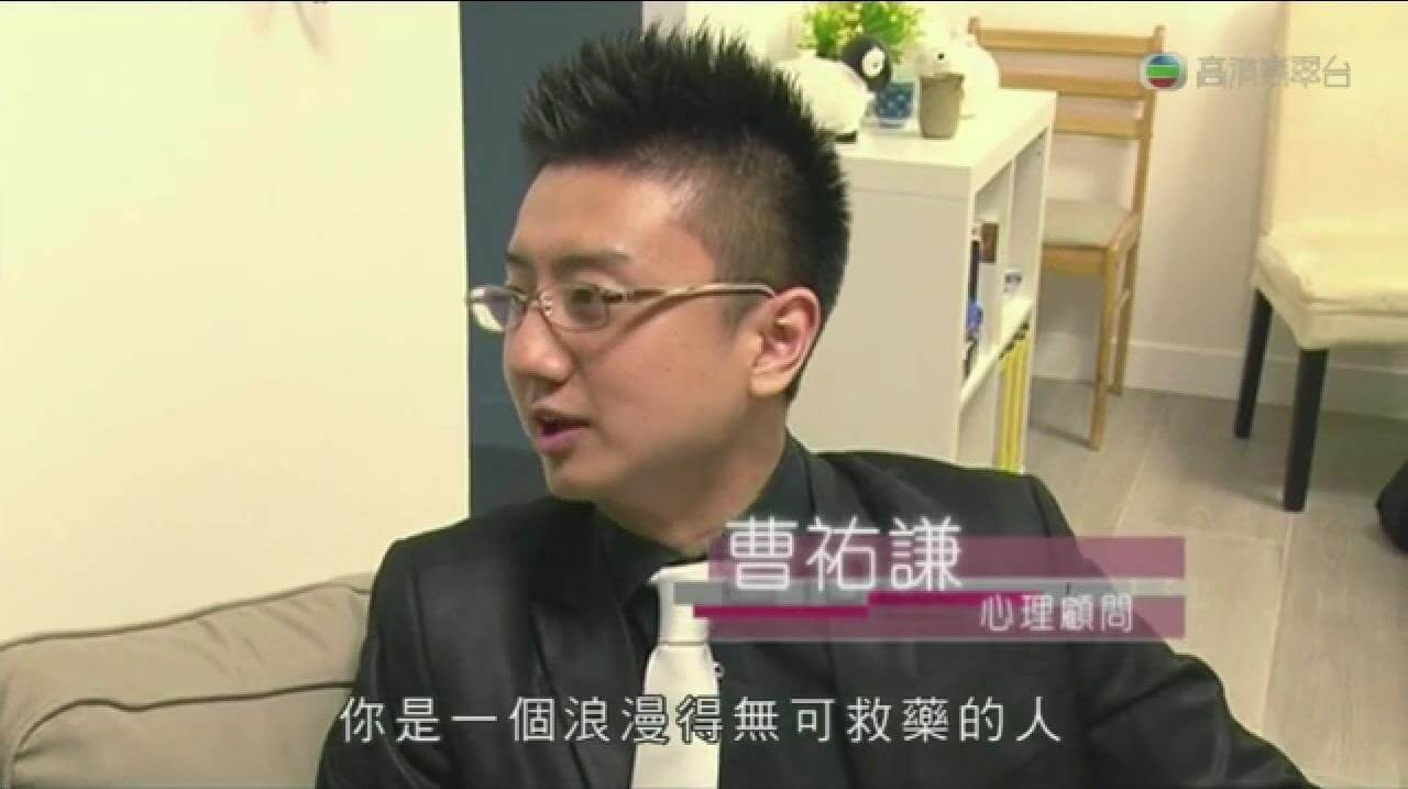 兩性關係顧問曹祐謙